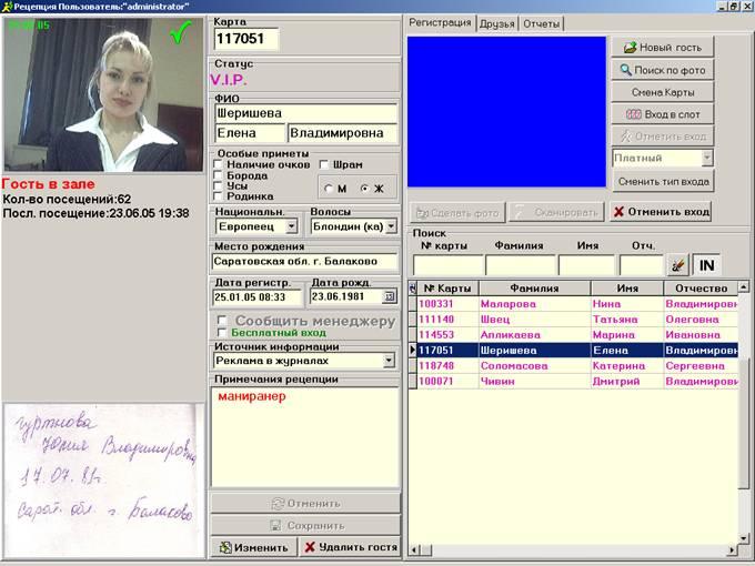 База данных программа для казино крейзи фрут на синем поле игровые автоматы